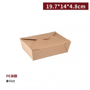 【自扣式 - 美式外帶餐盒 49oz】19.7*14*4.8cm 牛皮色 PE淋膜 耐熱85°C 防油 - 1箱300個/1包50個