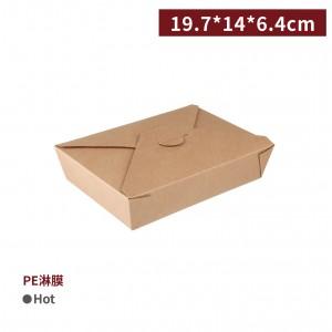 現貨【自扣式 - 美式外帶餐盒 66oz】19.7*14*6.4cm 牛皮色 PE淋膜 耐熱85°C 防油 - 1箱300個/1包50個