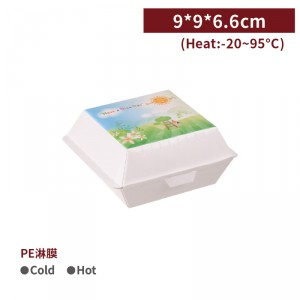 新品一週出貨【漢堡盒】9*9*6.6cm - 1箱1000個 / 1包100個(花色隨機出貨)
