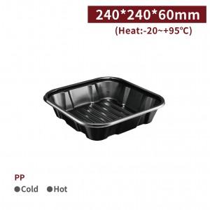 新品一週出貨【PP - 方形餐盒一格 - 含蓋】240*240*60mm 耐熱 塑膠盒 - 1箱300個/1包50個