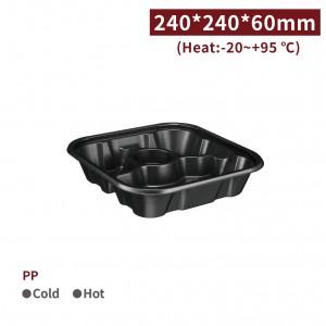 新品一週出貨【PP-方形餐盒-四格(含蓋)】240*240*60mm 耐熱 塑膠盒 - 1箱300個/1包50個