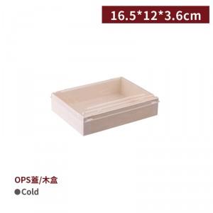 新品一週出貨【折疊式 - 方型木盒底(含蓋)】16.5*12*3.6cm 餐盒 木製 - 1箱800組/1包80組