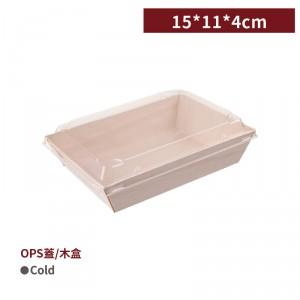 新品一週出貨【方型木餐盒 - 長方形 (含蓋) 】15*11*4cm 餐盒 木製 - 1箱600組