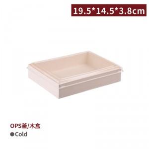 新品一週出貨【方型透明蓋(有洞) - OPS】19.5*14.5*2cm - 1箱1000個/1包50個