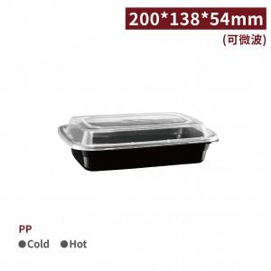 新品一週出貨【PP-方形餐盒(含蓋)480ml】200*138*54mm 黑 耐熱 可微波 塑膠盒 - 1箱150個/5箱750個