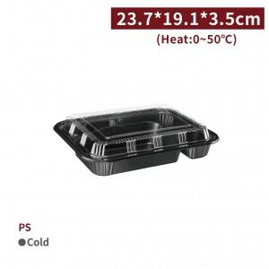 新品一週出貨【PS-方形餐盒-含OPS透明蓋】23.7*19.1*3.5cm 黑色 - 1箱252個/1包42個