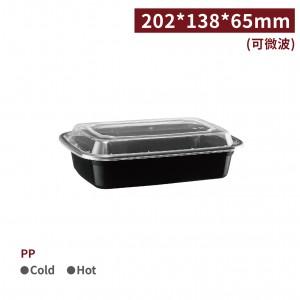 新品一週出貨【PP-方形餐盒(含蓋)960ml】202*138*65mm 黑 耐熱 可微波 塑膠盒 - 1箱150個/5箱750個