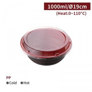 新品預購【PP圓形湯麵碗1000ml - 含OPS透明蓋】口徑19cm 耐熱 塑膠盒 - 1箱200個