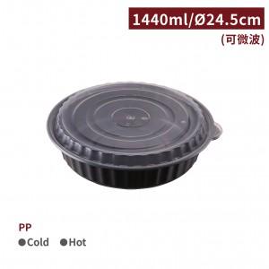 新品一週出貨【PP圓形餐盒(含蓋)1440ml/48oz 】24.5*24.5*6.5cm 可微波 便當盒 - 1箱150個