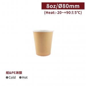 【冷熱共用杯8oz - 奶茶布朗杯】口徑80*91mm PE 雙面淋膜 - 1箱1000個 / 1條50個