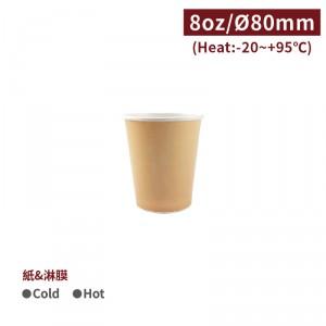 現貨【冷熱共用杯8oz - 奶茶布朗杯】PE 淋膜 - 1箱1000個 / 1條50個