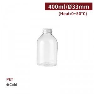新品一週出貨【PET - 水漾瓶組 - 400ml(5-30)】33口徑 冷泡茶 運動水瓶 可選 金蓋 銀蓋 - 1箱180個