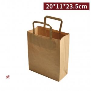 【 牛皮扁繩提袋 - 02】20*11*23.5cm  牛皮紙袋 咖啡袋 提袋 - 1箱500個 / 1束25個