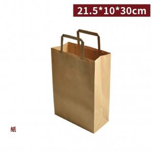 【 牛皮扁繩提袋 - 03】牛皮紙袋 咖啡袋 提袋 - 1箱400個 / 1束25個