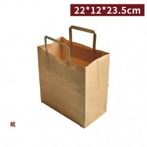 【 牛皮扁繩提袋 - 04】22*12*23.5cm 牛皮紙袋 咖啡袋 提袋 - 1箱400個 / 1束25個