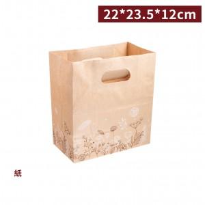 【牛皮丸孔提袋-春暖花開】22*23.5*12cm 牛皮紙袋 咖啡袋 高質感提袋 - 1箱400張 / 1束50張