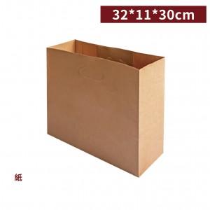 一週出貨【 牛皮丸孔提袋 - 08】32*11*30cm 牛皮紙袋 咖啡袋 - 1箱400個 / 1束50個