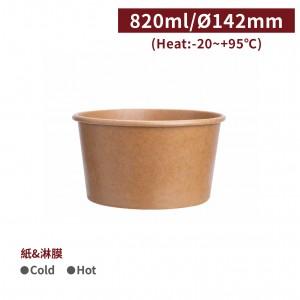 現貨#850【冷熱共用碗820ml - 牛皮】142口徑 湯碗 紙碗 免洗 - 1箱600個 / 1條50個