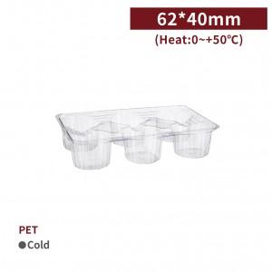 新品預購【PET杯座-6入】 底徑62mm*深40mm 透明 深口 - 1箱1000個 / 1包50個