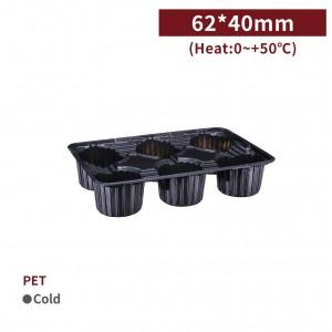 新品預購【PET杯座-6入】 底徑62mm*深40mm  黑 深口  - 1箱1000個 / 1包50個