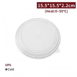 新品一週出貨【OPS圓形透明蓋】15*15*2.5cm  防霧 無毒 不可微波  - 1箱600個/1包50個