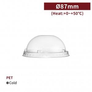 新品一週出貨【PET-凸蓋】 87口徑 透明 無孔 塑膠杯蓋 - 1箱1000個 / 1條50個