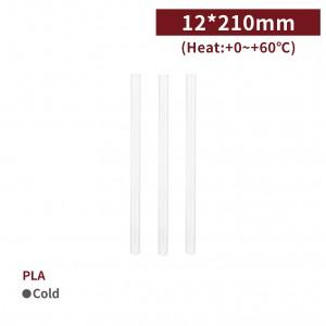 新品預購【1221-PLA斜口吸管】透明 裸裝 - 1箱約2000支 / 1包約100支