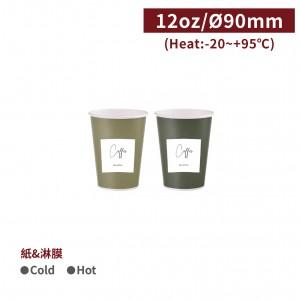 ❄早鳥95折優惠❄【冷熱共用杯12oz -抹茶系列簡約杯】90口徑 韓系 簡約風 - 1箱1000個 / 1條25個(兩款隨機出貨)