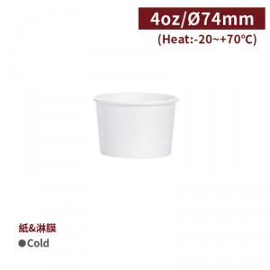 現貨【冰淇淋杯4oz - 白色】74口徑 聖代杯 優格杯 - 1箱1000個 / 1條50個