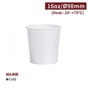 現貨【冰淇淋杯16oz - 白色】98口徑 聖代杯 優格杯 - 1箱1000個 / 1條50個