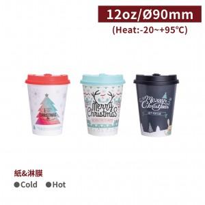 ❄現貨❄【冷熱共用杯12oz -聖誕系列】90口徑 聖誕杯 韓國設計 - 1箱1000個 / 1條25個 (三款隨機出貨)