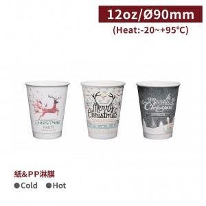 現貨【聖誕系列-發泡杯12oz】90口徑 聖誕杯 韓國設計 發泡杯 - 1箱1000個 / 1條50個 (三款隨機出貨)