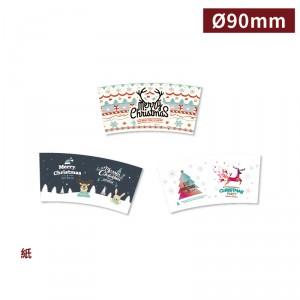現貨【 90口徑紙杯套 - 2020聖誕系列 】雪景款 - 聖誕樹款 - 麋鹿款 適用10-22oz 三款混搭 - 1箱1000個/1包25個 (隨機出貨)