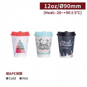❄現貨❄【冷熱共用杯12oz -聖誕系列】口徑90*115mm 聖誕杯 韓國設計 - 1箱1000個 / 1條25個 (三款隨機出貨)