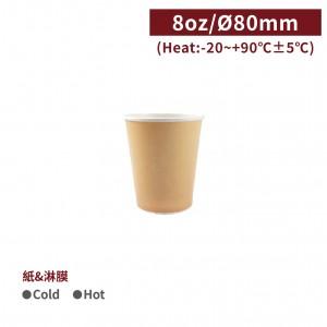 售完,補貨中【冷熱共用杯8oz - 奶茶布朗杯】80口徑 PE 雙面淋膜 - 1箱1000個 / 1條50個