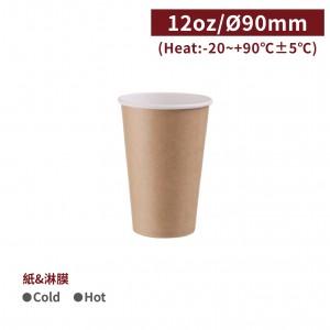 現貨【冷熱共用杯12oz - 牛皮杯】PE 雙面淋膜 牛皮材質 - 1箱1000個 / 1條50個