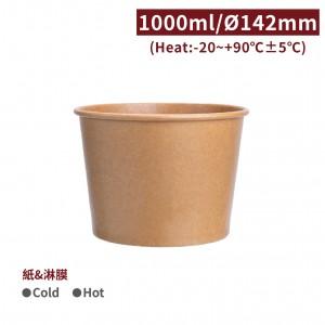 新品現貨【冷熱共用碗1000ml (不含蓋) - 雙牛皮】口徑142mm 湯碗 耐熱 - 1箱600個 / 1條50個