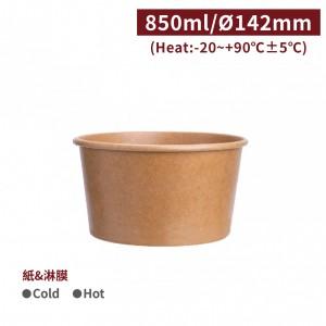新品現貨【冷熱共用碗850ml (不含蓋) - 雙牛皮】口徑142mm 湯碗 耐熱 - 1箱600個 / 1條50個