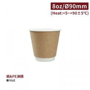現貨【熱杯 8oz 中空雙層杯 - 牛皮色】90口徑 PLA單面淋膜 隔熱杯 雙層杯 適合拉花 - 1箱500個/1條25個