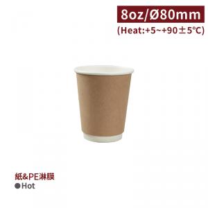 【熱杯 8oz 中空雙層杯 - 牛皮色】口徑80mm 隔熱杯 雙層杯 - 1箱500個 / 1條25個