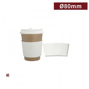 【80紙杯套 - 白色】口徑80mm 適用8oz  - 1箱1000個/1包25個