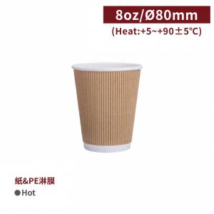【熱杯8oz瓦楞雙層杯 - 牛皮色】80口徑 隔熱杯 紙杯 - 1箱500個 / 1條25個