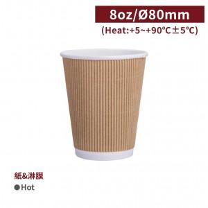 售完,補貨中【熱杯8oz瓦楞雙層杯 - 牛皮色】80口徑 隔熱杯 紙杯 - 1箱500個 / 1條25個