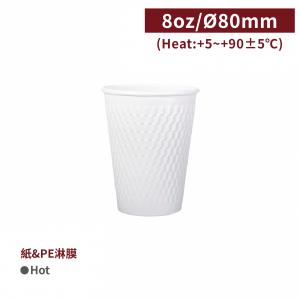 現貨【熱杯8oz菱格紋雙層杯 - 白色】口徑80*94mm 隔熱杯 紙杯 - 1箱1000個 / 1條50個