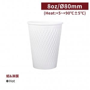 新品一週出貨【熱杯8oz菱格紋雙層杯 - 白色】80口徑 隔熱杯 紙杯 - 1箱1000個 / 1條50個