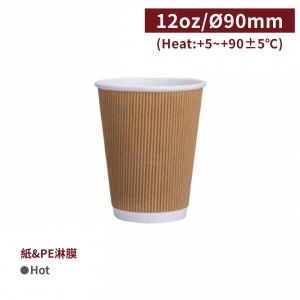 【熱杯12oz瓦楞雙層杯 - 牛皮色】口徑90*110mm 隔熱杯 紙杯 - 1箱500個 / 1條25個