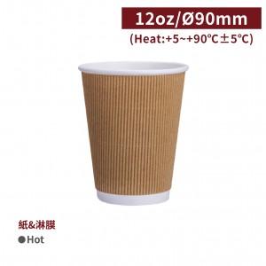 售完,補貨中【熱杯12oz瓦楞雙層杯 - 牛皮色】90口徑 隔熱杯 紙杯 - 1箱500個 / 1條25個