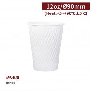 現貨【熱杯12oz菱格紋雙層杯 - 白色】90口徑 隔熱杯 紙杯 - 1箱1000個/1條50個