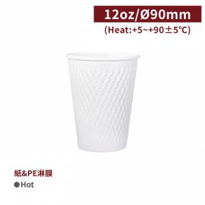 現貨【熱杯12oz菱格紋雙層杯 - 白色】口徑90*112 mm 隔熱杯 紙杯 - 1箱1000個/1條50個