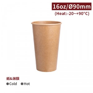現貨【冷熱共用杯16oz - 雙牛皮】90口徑 - 1箱1000個 / 1條50個